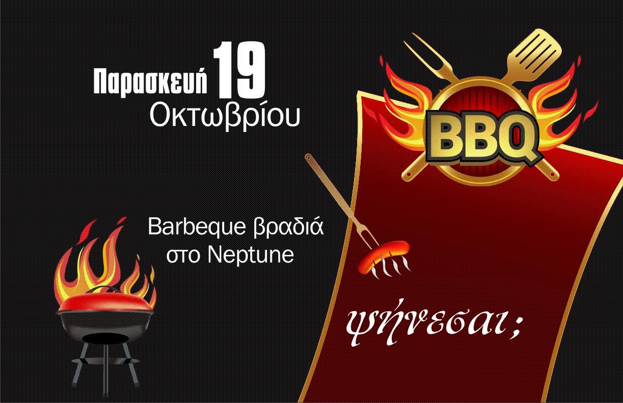 Barbecue βραδιά στο Καζίνο Λουτρακίου